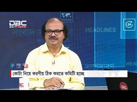 কোটা নিয়ে করণীয় ঠিক করতে কমিটি হচ্ছে    Songbad Somprosaron    DBC NEWS 10/05/18