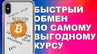 видео Продать и Обменять Bitcoin  на рубли