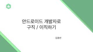 안드로이드 개발자로 구직 이직하기 - 김종찬