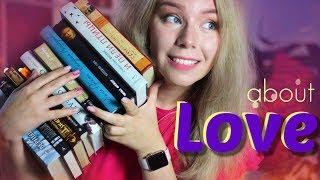 💖КНИГИ ПРО ЛЮБОВЬ (ОТ КОТОРЫХ НЕ ТОШНИТ😅) cмотреть видео онлайн бесплатно в высоком качестве - HDVIDEO