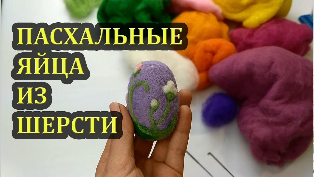 Пасхальные яйца из шерсти. Мастер класс. Субтитры