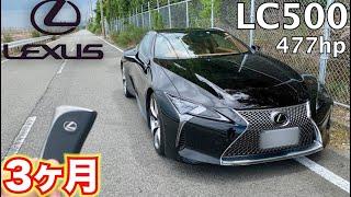 【ぶった斬る!!】レクサス最高峰の車に3ヶ月乗って思ったことをオーナー目線で評価。LEXUS LC500