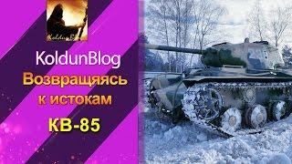 КВ-85, возвращаясь к истокам