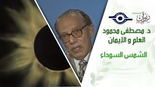 د. مصطفى محمود - العلم والإيمان - الشمس السوداء