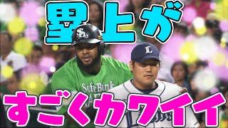 おかわり君とペーニャ、塁上の戯れ 2012.09.18 H-L