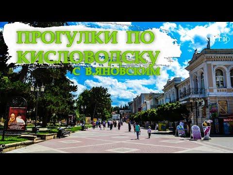 Прогулки по Кисловодску