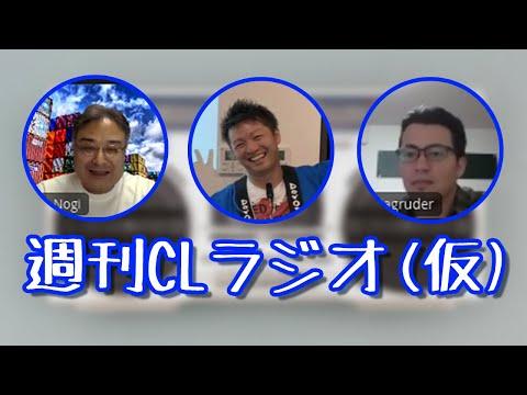 週刊CLラジオ(仮)Vol.2「CLのリモートワークの取り組み」