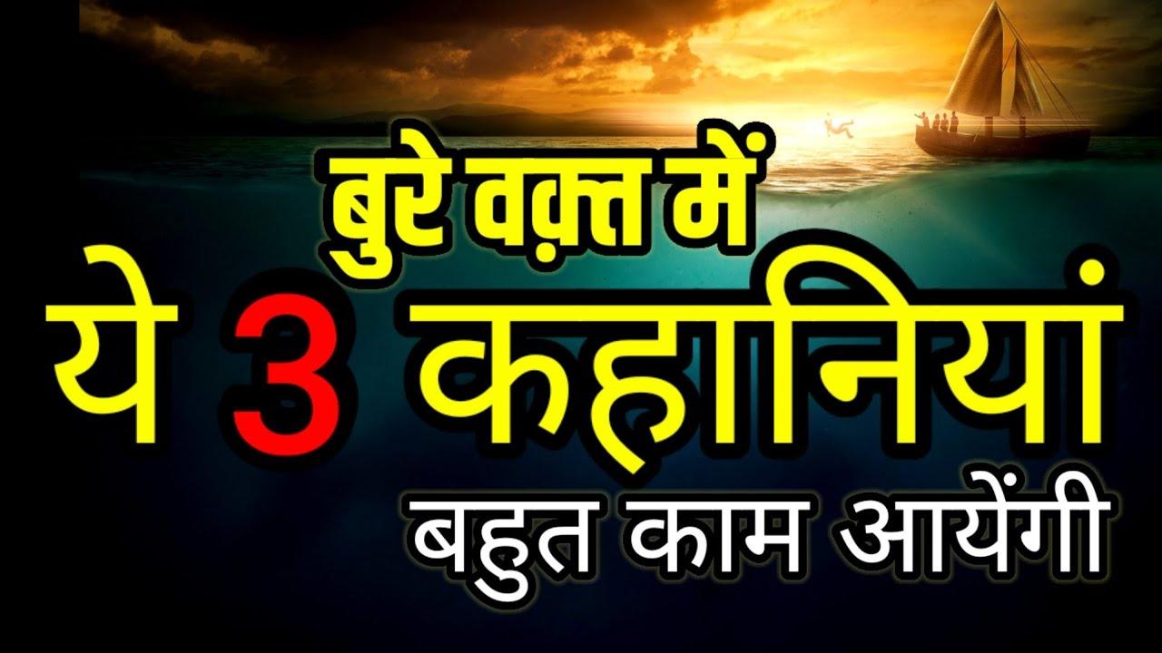 बुरे वक़्त में बहुत काम आयेंगी ये कहानी   3 Moral Stories In Hindi Hindi kahani Motivational speech