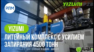 YIZUMI-HPM литейный комплекс с усилием запирания 4500 тонн
