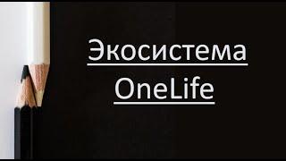 Экосистема OneLife
