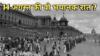 14 अगस्त 1947 की उस रात को क्या हुआ था?