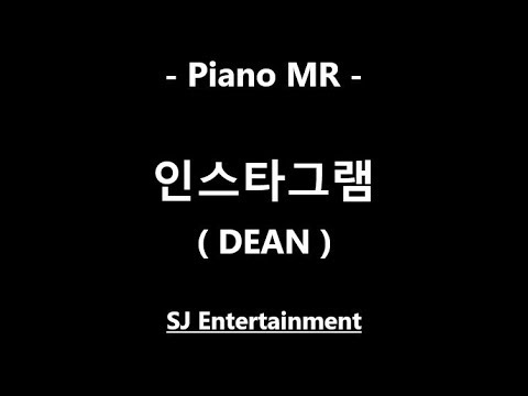 (Piano MR) 인스타그램 - 딘 / Instagram - DEAN / 피아노 반주 엠알 / karaoke Instrumental Lyrics