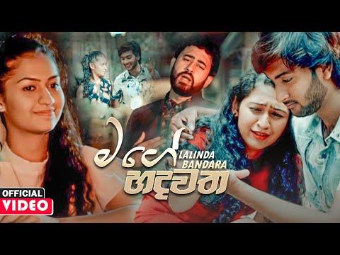 Mage Hadawatha (මගේ හදවත) - Lalinda Bandara Official Music Video 2021