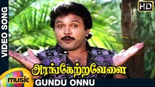 Gundu Onnu Video Song HD | Arangetra Velai Tamil Movie Songs | Prabhu | Revathi | Ilayaraja | Fazil