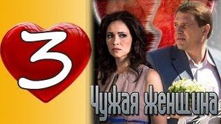 ЧУЖАЯ ЖЕНЩИНА 3 серия. Мелодрама (2013)