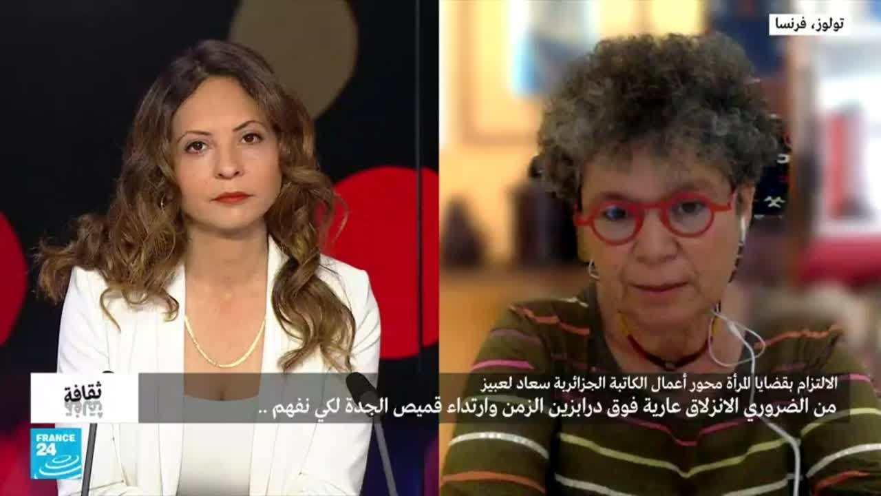 ...الالتزام بقضايا المرأة محور أعمال الكاتبة الجزائربة  - 16:56-2021 / 9 / 15