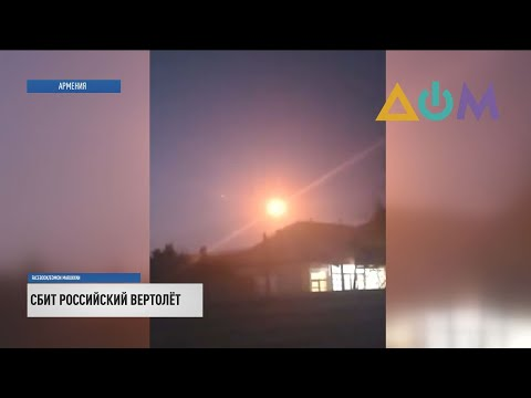 Азербайджан заявил, что случайно сбил российский вертолёт над Арменией