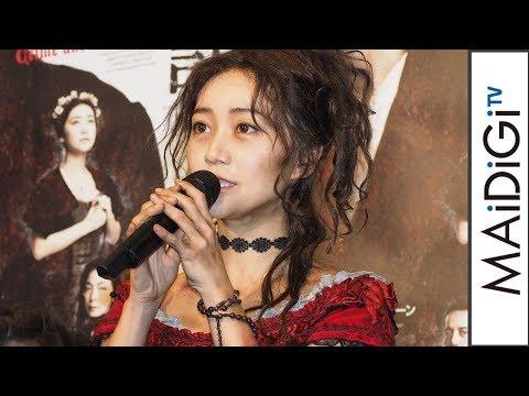 大島優子「いっぱいいっぱい」三浦春馬らと舞台「罪と罰」初日前会見に登場