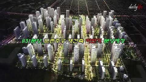 #31분양_둔촌주공 재건축 분양(예정)