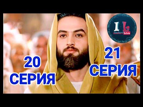 20-21 СЕРИИ   Пророк Юсуф Алайхиссалам (МИР ЕМУ) ЮЗАРСИФ. 20-21 SERIYII   Prorok Yusuf Alayhissalam 