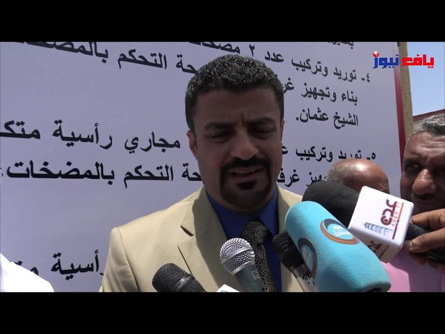 بدعم الهلال الاحمر الاماراتي افتتاح مشروع مجاري عدن .. يافع نيوز