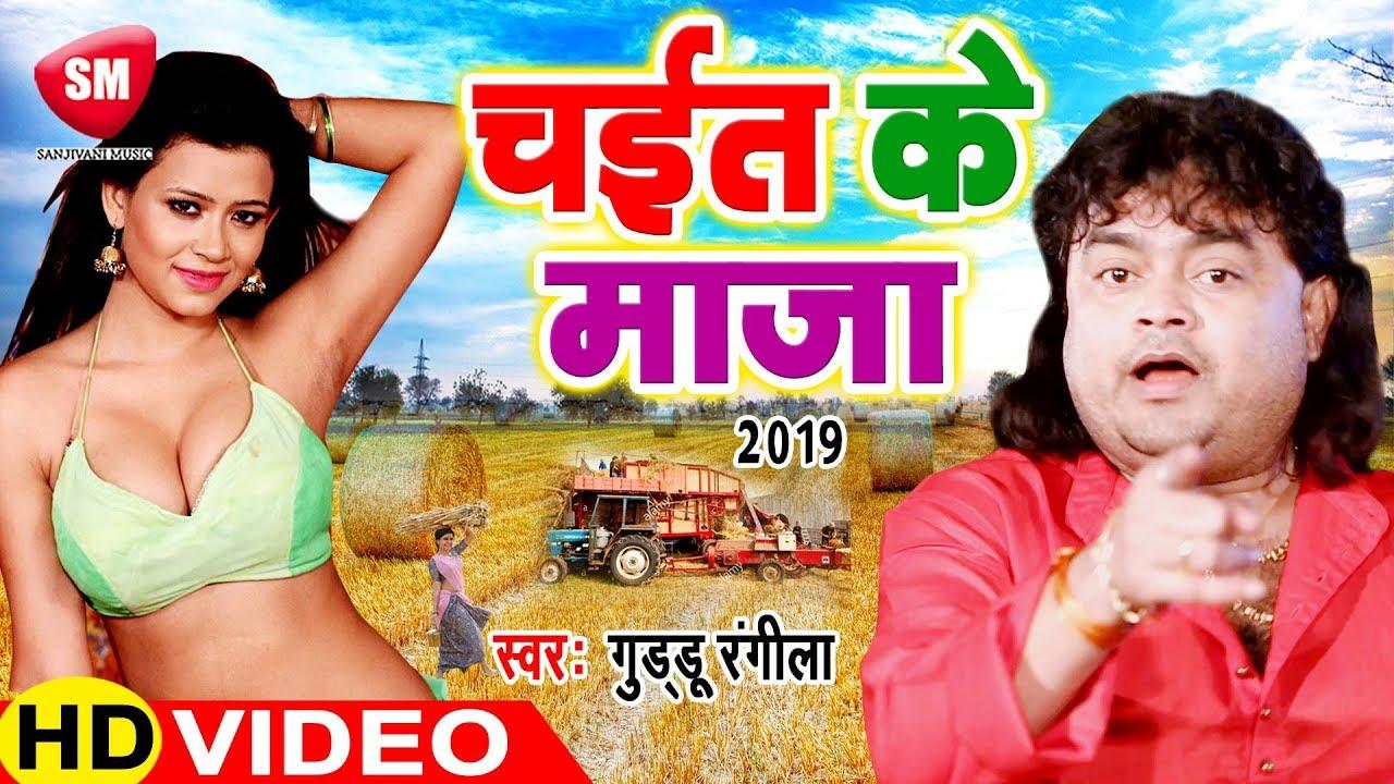 Guddu Rangila - चईता गीत 2019 | बलम हो दोसर कवनो मिसि | New Bhojpuri Chaita Song