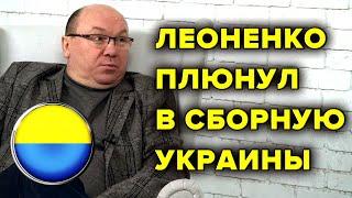 Виктор Леоненко плюнул в лицо сборной Украины Новости футбола сегодня