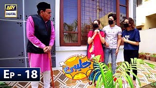 Jalebi Episode 18 - ARY Digital 13 Apr