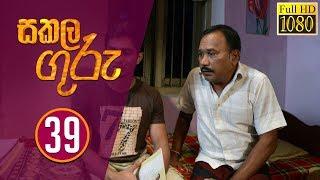 Sakala Guru | සකල ගුරු | Episode - 39 | 2019-12-02 | Rupavahini Teledrama Thumbnail