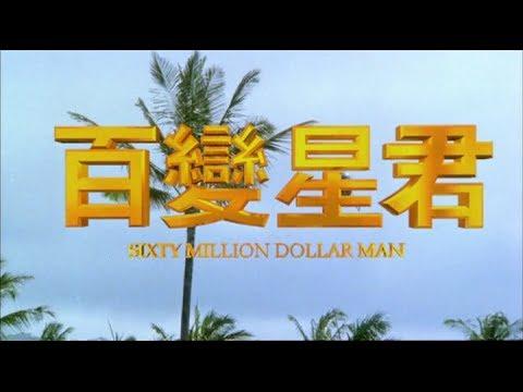 [Trailer] 百變星君 (Sixty Million Dollar Man)