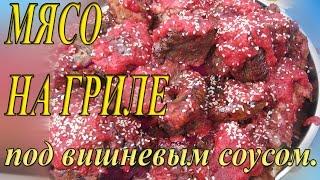 Мясо на гриле и барбекю под вишневым соусом.