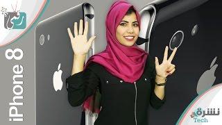 ايفون 8 - iPhone 8 | عودة الانفجارات لسامسونج | تصفيات نجوم العلوم | #نشره_تك107