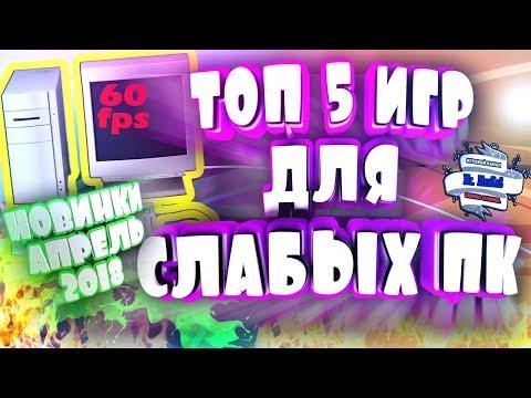 ТОП 5 ИГР