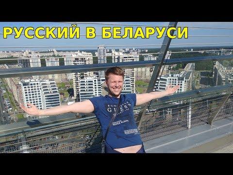Реакция русского на Беларусь. Минск