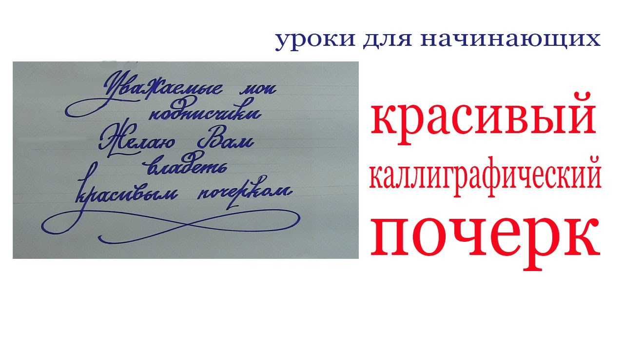 Красивые поздравления с красивым почерком