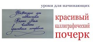 Красивый каллиграфический почерк.Nice copybook hand(Небольшой урок по написанию письма красивым каллиграфическим почерком., 2016-08-13T18:55:25.000Z)