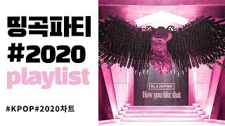 Download [𝙥𝙡𝙖𝙮𝙡𝙞𝙨𝙩]  띵곡지존 2020 차트 같이듣자 👍     연속재생