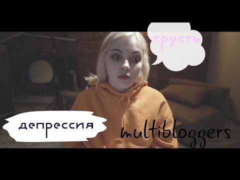 multibloggers × депрессия.
