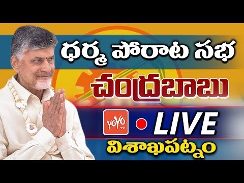 CM Chandrababu Naidu LIVE | Chandrababu Speech at Dharma Porata Sabha, Visakhapatnam |YOYOTV Channel
