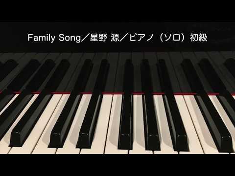 Family Song 星野 源