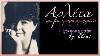 Αρλέτα - 20 αγαπημένα τραγούδια (by Elias)