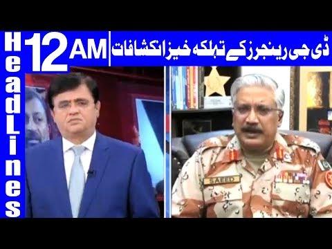 Establishment is not involved in MQM-P,PSP alliance - Headlines - 12 AM - 14 November 2017 - Dunya