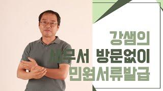 세무서 방문없이 민원서류 발급방법 5가지 알아보기 [강…