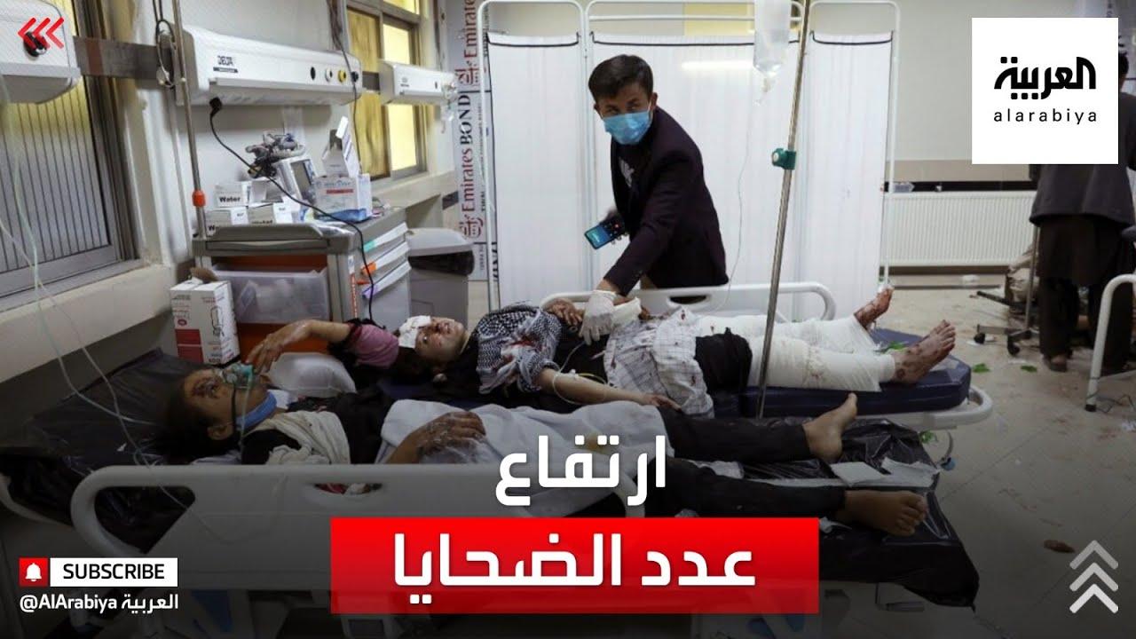 ارتفاع عدد ضحايا هجوم مدرسة كابول الدموي إلى 58 قتيلا  - نشر قبل 26 دقيقة