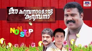 Ee Karumbanaloru Kurumbana | Non Stop Malayalam Nadanpattukal | Kalabhavan Mani Hits | Popular Songs
