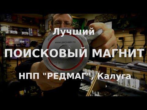 """Лучший поисковый магнит - НПП """"РЕДМАГ"""", Калуга"""