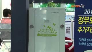 [에너지대전 2014 영상] 대성히트펌프, 보쉬 합작 …