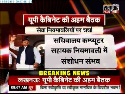 Up Cabinet Meeting Today Chaired By Akhilesh Yadav Youtube