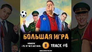 Сериал БОЛЬШАЯ ИГРА стс музыка OST #6 «То, от чего без ума» - MONATIK