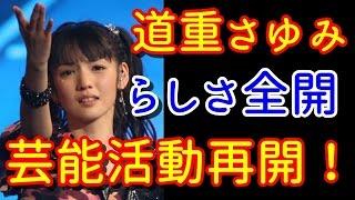 """道重さゆみ、さんまラジオで芸能活動再開!""""らしさ全開""""石川梨華結婚も..."""